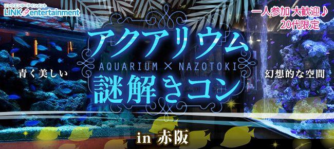 【赤坂のプチ街コン】街コンダイヤモンド主催 2016年4月8日