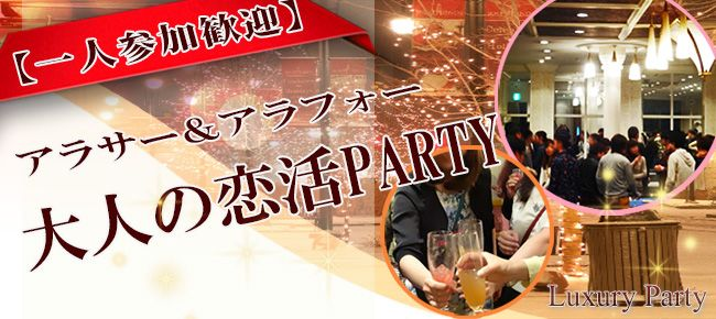 【青山の恋活パーティー】Luxury Party主催 2016年3月24日