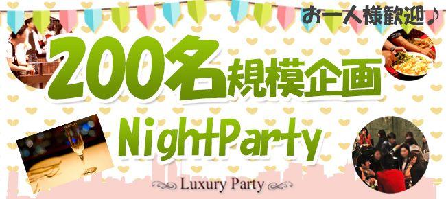 【青山の恋活パーティー】Luxury Party主催 2016年3月26日