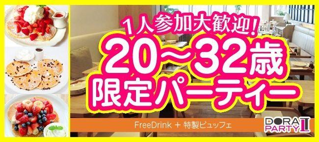 【渋谷の恋活パーティー】ドラドラ主催 2016年3月5日