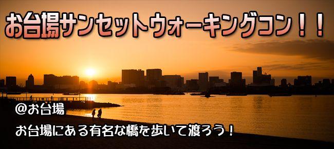 【東京都その他のプチ街コン】e-venz(イベンツ)主催 2016年2月6日