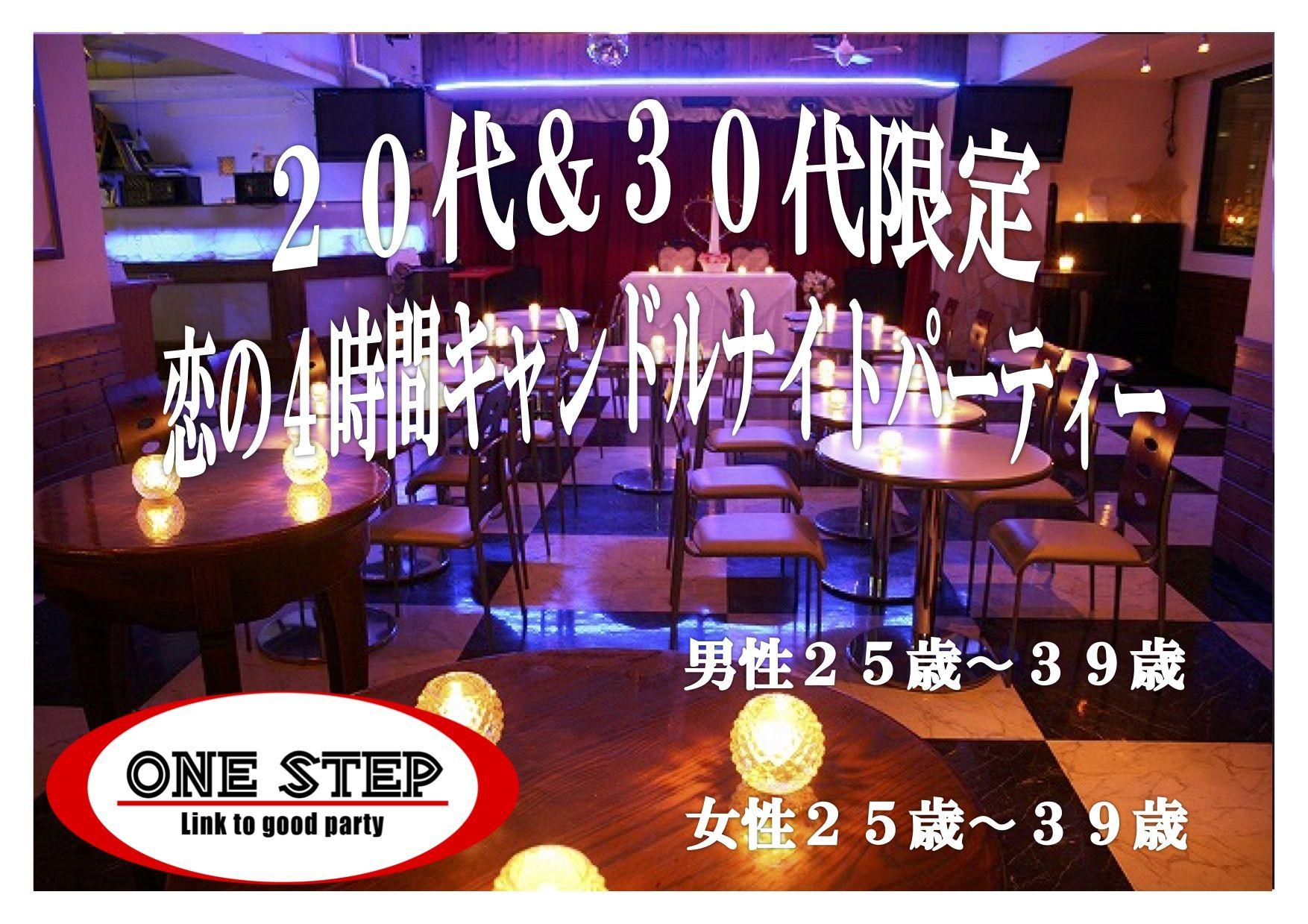 【横浜市内その他の恋活パーティー】有限会社モアナプランニング主催 2016年1月30日