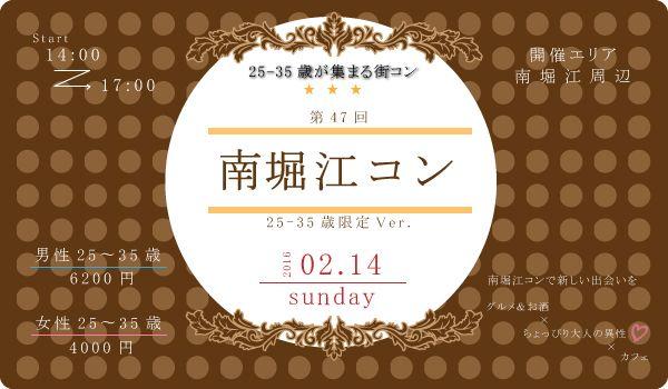 【心斎橋の街コン】西岡 和輝主催 2016年2月14日