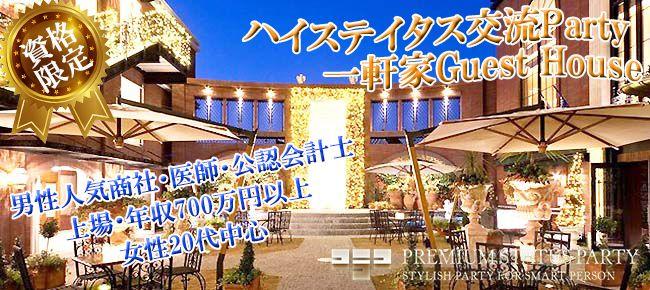 【恵比寿の恋活パーティー】株式会社フュージョンアンドリレーションズ主催 2016年2月23日