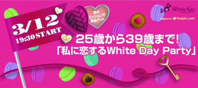 【新宿の恋活パーティー】ホワイトキー主催 2016年3月12日