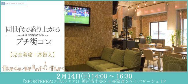 【神戸市内その他のプチ街コン】ワンズコン主催 2016年2月14日