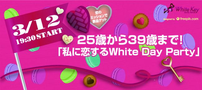 【名古屋市内その他の恋活パーティー】ホワイトキー主催 2016年3月12日