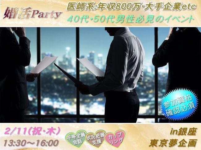 【銀座の婚活パーティー・お見合いパーティー】東京夢企画主催 2016年2月11日