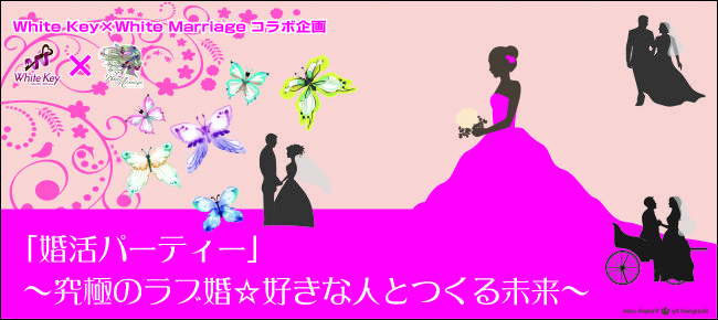 【新宿の婚活パーティー・お見合いパーティー】ホワイトキー主催 2016年3月26日