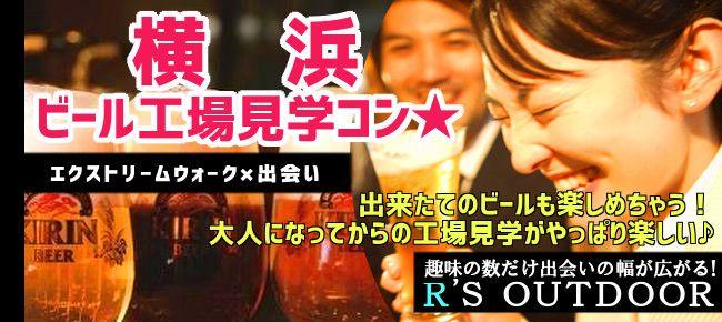 【横浜市内その他のプチ街コン】R`S kichen主催 2016年2月27日