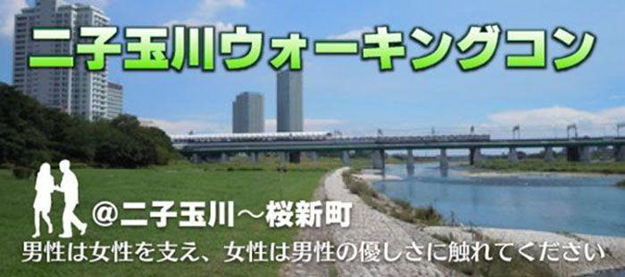 【東京都その他のプチ街コン】e-venz(イベンツ)主催 2016年2月7日