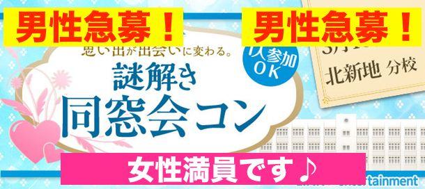 【大阪府その他のプチ街コン】街コンダイヤモンド主催 2016年3月19日
