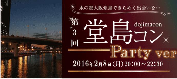 【梅田の恋活パーティー】株式会社ラヴィ主催 2016年2月8日