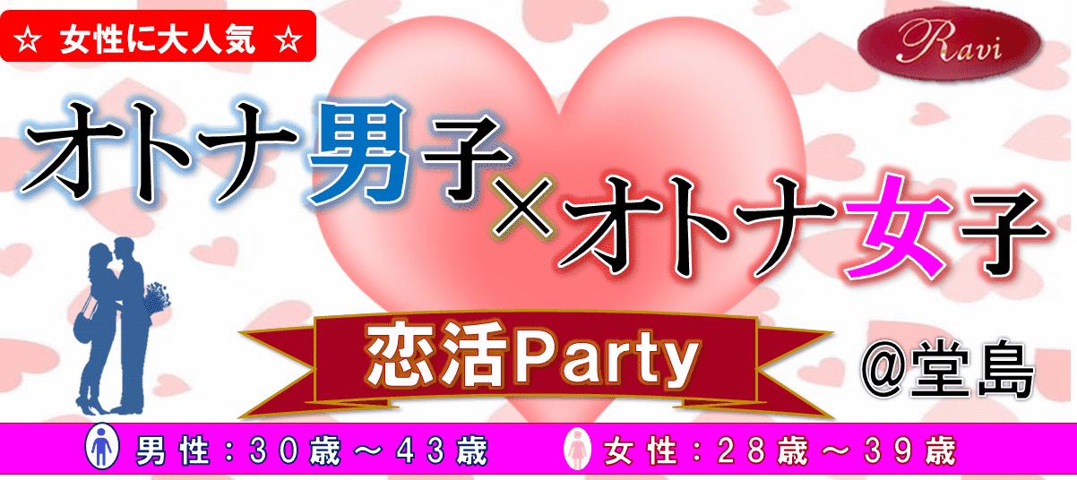【梅田の恋活パーティー】株式会社ラヴィ主催 2016年2月16日