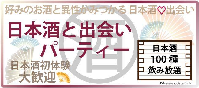 【札幌市内その他の恋活パーティー】プライベートアソシエイツクラブ主催 2016年2月11日