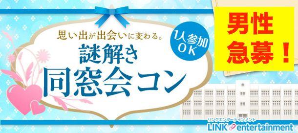 【梅田のプチ街コン】街コンダイヤモンド主催 2016年3月27日