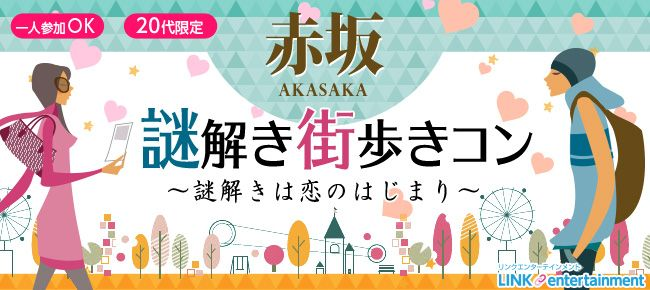 【赤坂のプチ街コン】街コンダイヤモンド主催 2016年4月6日