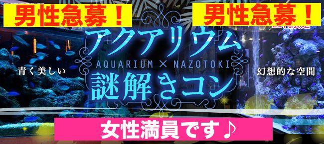 【新宿のプチ街コン】街コンダイヤモンド主催 2016年4月10日