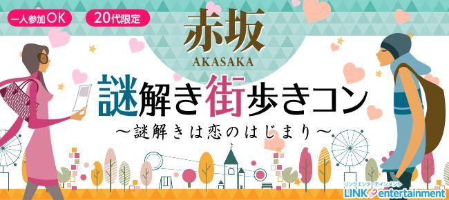 【赤坂のプチ街コン】街コンダイヤモンド主催 2016年4月9日