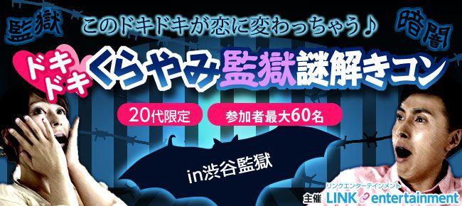 【渋谷のプチ街コン】街コンダイヤモンド主催 2016年4月30日