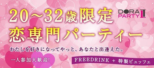 【渋谷の恋活パーティー】ドラドラ主催 2016年3月18日
