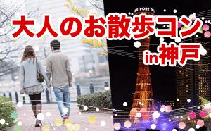 【三宮・元町のプチ街コン】オリジナルフィールド主催 2016年1月23日
