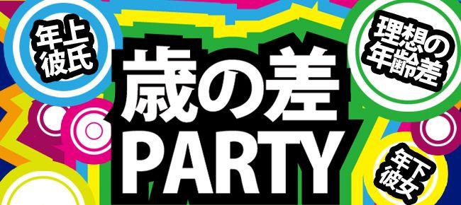 【渋谷の恋活パーティー】ドラドラ主催 2016年3月27日