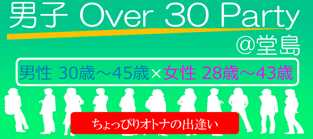 【梅田の恋活パーティー】株式会社ラヴィ主催 2016年2月18日