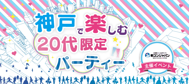 【神戸市内その他の恋活パーティー】街コンジャパン主催 2016年3月5日