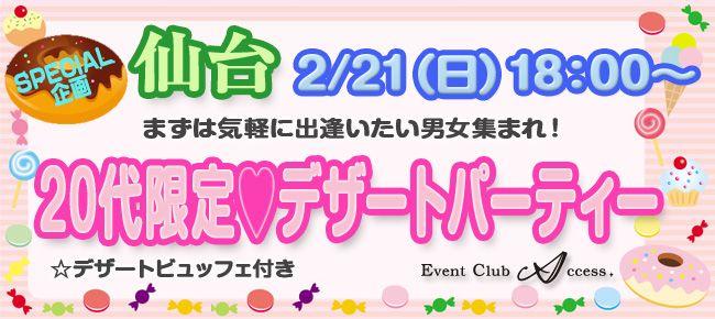 【仙台の恋活パーティー】株式会社アクセス・ネットワーク主催 2016年2月21日