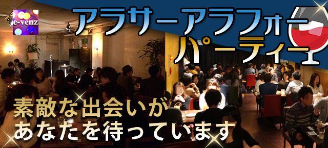 【名古屋市内その他の恋活パーティー】e-venz(イベンツ)主催 2016年2月7日