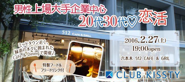 【赤坂の恋活パーティー】クラブキスティ―主催 2016年2月27日