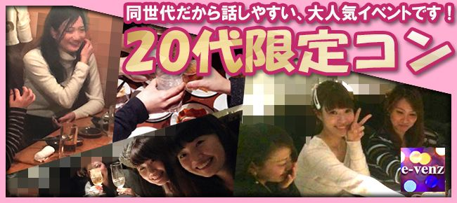 【名古屋市内その他のプチ街コン】e-venz(イベンツ)主催 2016年2月10日