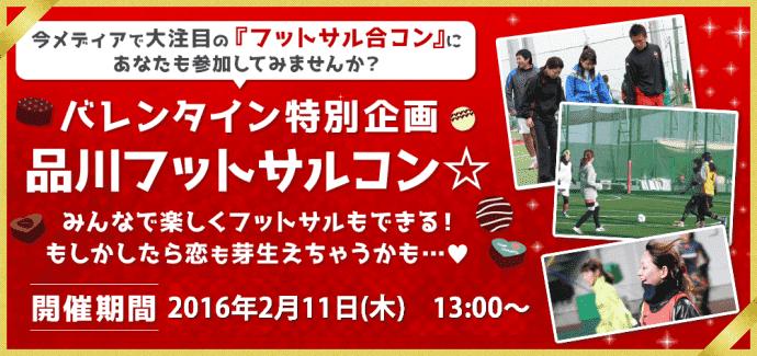 【品川のプチ街コン】株式会社スポーツファミリー主催 2016年2月11日