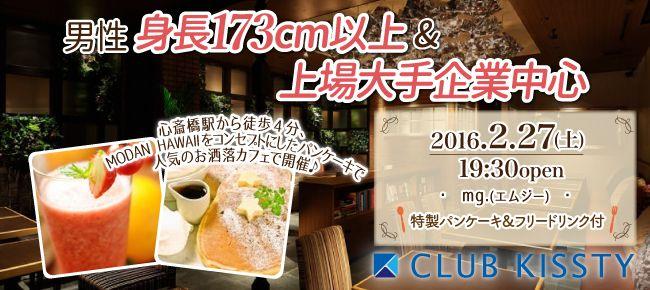 【大阪府その他の恋活パーティー】クラブキスティ―主催 2016年2月27日