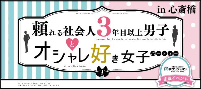 【天王寺の恋活パーティー】街コンジャパン主催 2016年3月20日