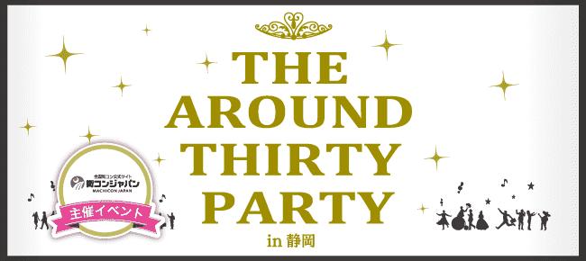 【静岡県その他の恋活パーティー】街コンジャパン主催 2016年3月13日