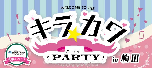 【天王寺の恋活パーティー】街コンジャパン主催 2016年3月2日