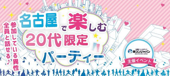 【名古屋市内その他の恋活パーティー】街コンジャパン主催 2016年3月6日