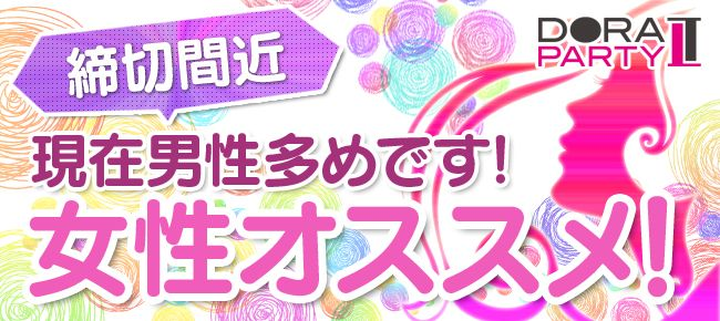 【さいたま市内その他の恋活パーティー】ドラドラ主催 2016年3月19日