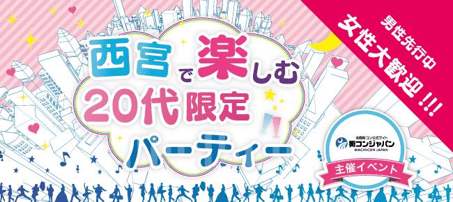 【兵庫県その他の恋活パーティー】街コンジャパン主催 2016年3月19日