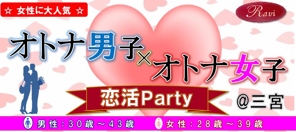 【神戸市内その他の恋活パーティー】株式会社ラヴィ主催 2016年2月9日
