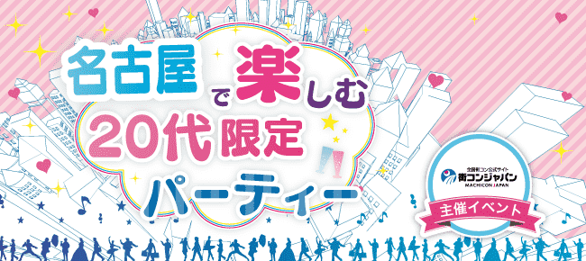 【名古屋市内その他の恋活パーティー】街コンジャパン主催 2016年3月26日