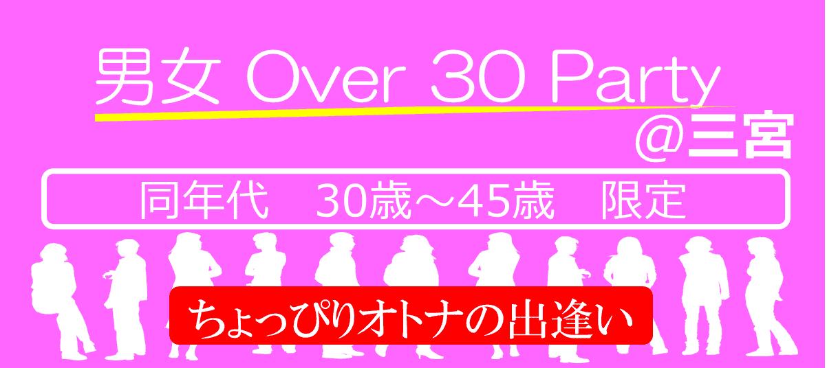 【神戸市内その他の恋活パーティー】株式会社ラヴィ主催 2016年2月10日