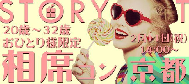 【京都府その他のプチ街コン】StoryGift主催 2016年2月11日