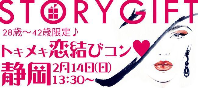 【静岡県その他のプチ街コン】StoryGift主催 2016年2月14日