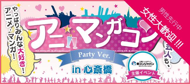 【天王寺の恋活パーティー】街コンジャパン主催 2016年3月16日