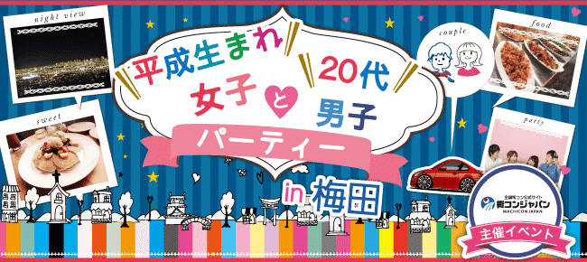 【天王寺の恋活パーティー】街コンジャパン主催 2016年3月27日