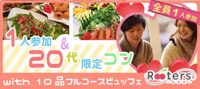 【神戸市内その他のプチ街コン】Rooters主催 2016年2月17日