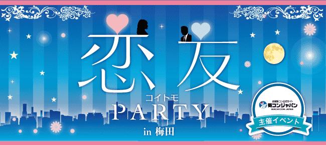【天王寺の恋活パーティー】街コンジャパン主催 2016年3月10日